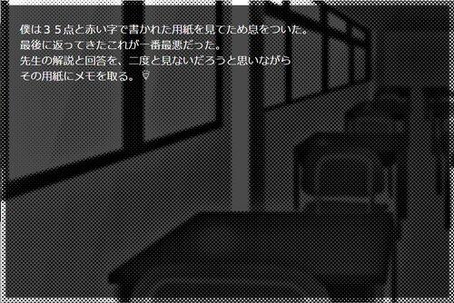 普通の話~怖い話風味~ Game Screen Shot3