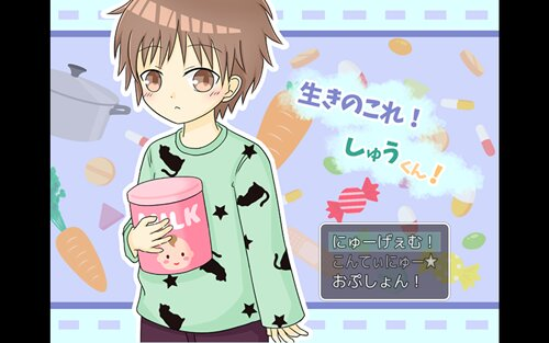 生きのこれ! しゅう君! Game Screen Shot1