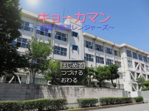 キョーカマン~福音の蒼遥レンジャーズ~ Game Screen Shots