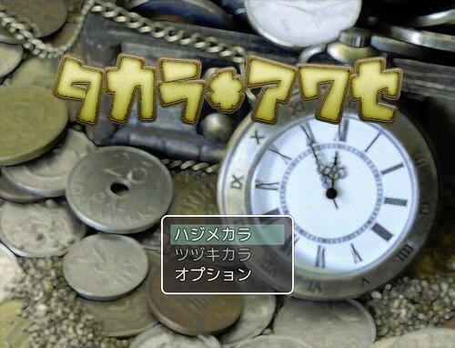 タカラアワセ Game Screen Shot1