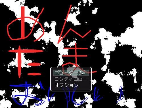 めんたまおいしい Game Screen Shot2