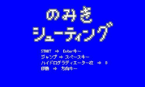 のみきシューティング Game Screen Shot3