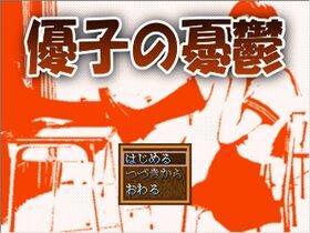 優子の憂鬱 Game Screen Shot2