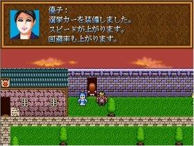 優子の憂鬱 Game Screen Shot4