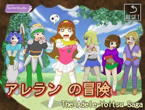 アレランの冒険 The Adele-Yoitsu Saga Game Screen Shots
