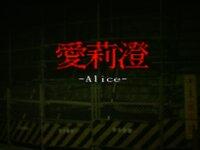 Alice   愛莉澄のゲーム画面