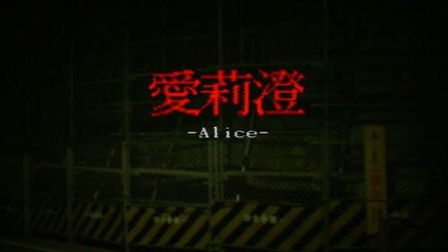 Alice | 愛莉澄 Game Screen Shots