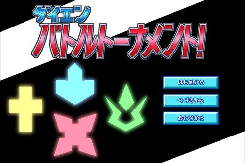 ダイエンバトルトーナメント! Game Screen Shots