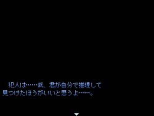 愉快な山田一家殺人事件 Game Screen Shots