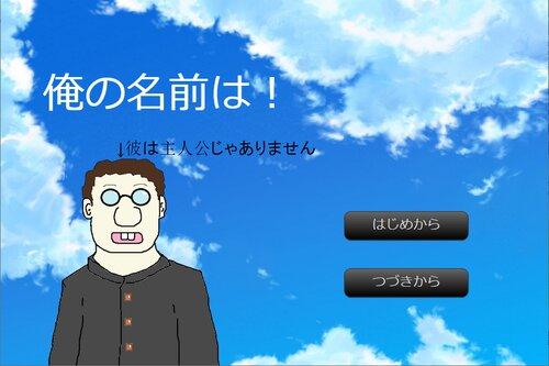 俺の名前は! Game Screen Shot