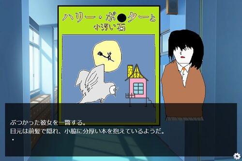 俺の名前は! Game Screen Shot2