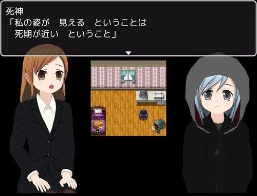 死神のぉと Game Screen Shot