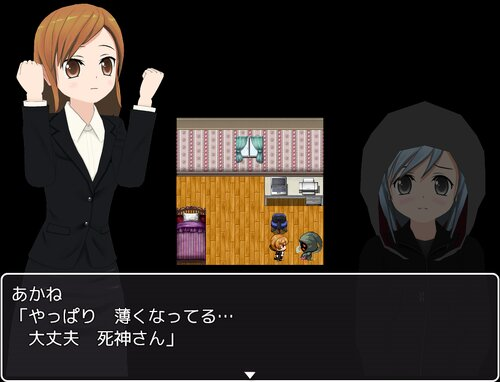 死神のぉと Game Screen Shot3