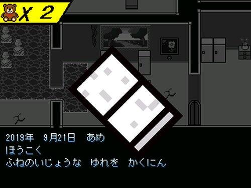 デスシャーク Game Screen Shot5