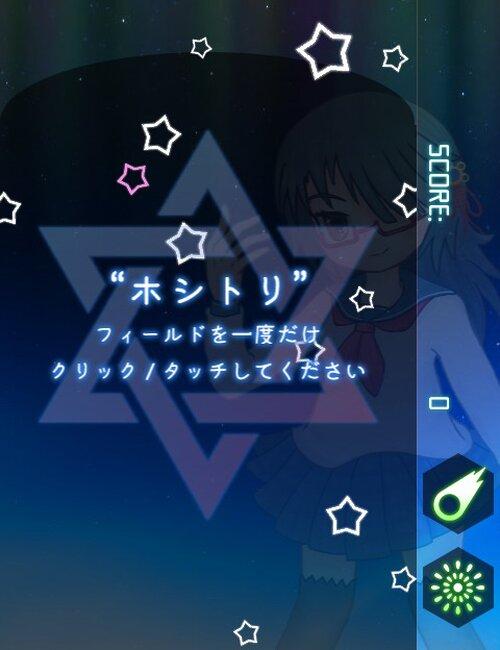 パズル『ホシトリの夜』 Game Screen Shot1