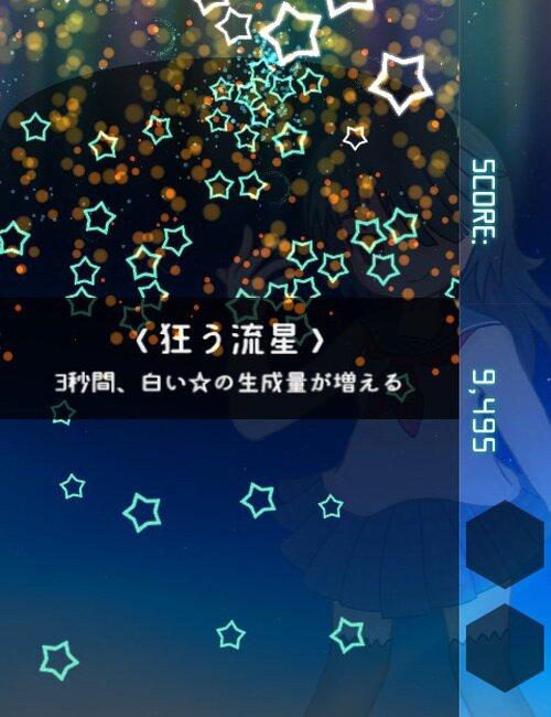 パズル『ホシトリの夜』 Game Screen Shot2