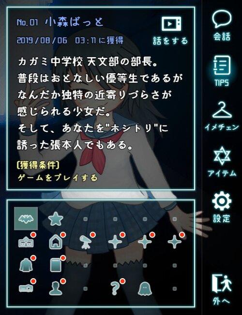 パズル『ホシトリの夜』 Game Screen Shot4