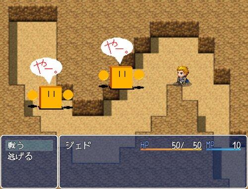 守護竜の乱心 Game Screen Shot4