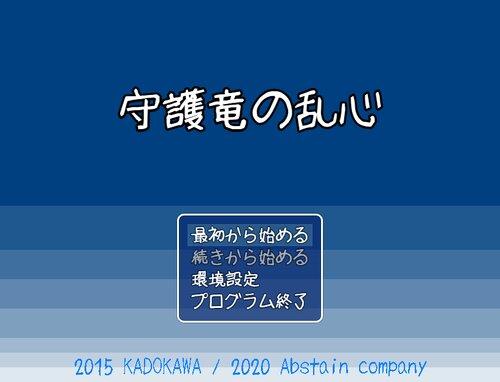 守護竜の乱心 Game Screen Shots