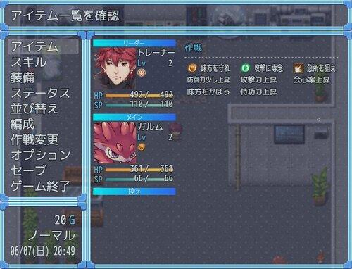 トレーナーモンスター Game Screen Shot3
