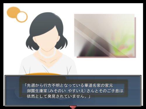 迷救奇譚 鬼の鳥籠 Game Screen Shot4