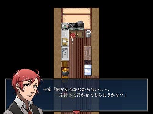 迷救奇譚 鬼の鳥籠 Game Screen Shot5