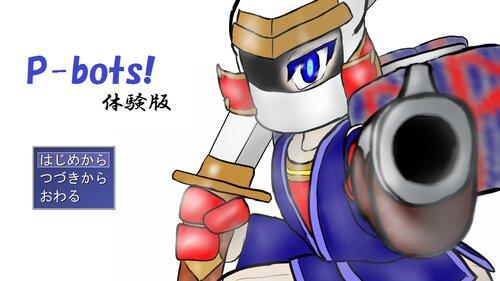 P-bots!体験版 Game Screen Shot5