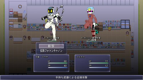 P-bots!体験版 Game Screen Shots