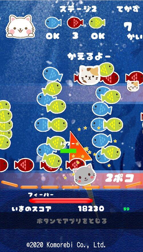 ネコストライク -おはじき系2Dアクションゲーム- Game Screen Shot3