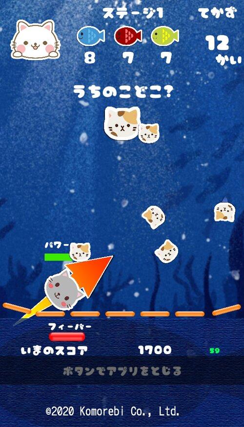 ネコストライク -おはじき系2Dアクションゲーム- Game Screen Shot4