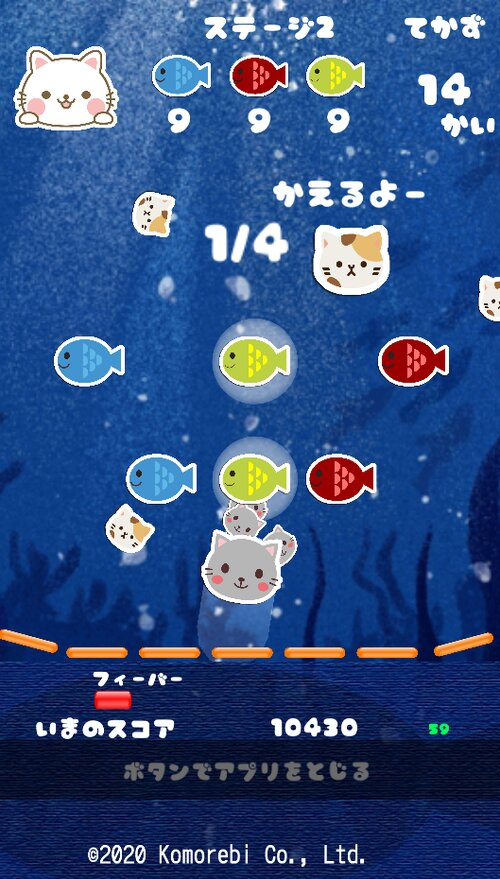ネコストライク -おはじき系2Dアクションゲーム- Game Screen Shots