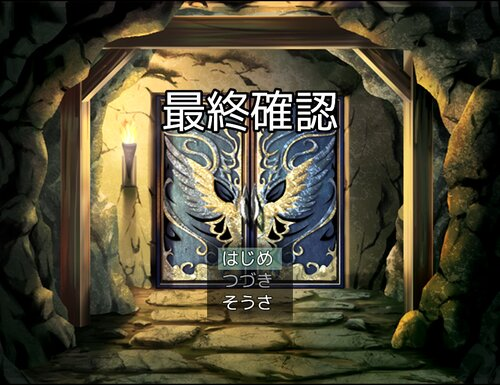 最終確認 Game Screen Shots