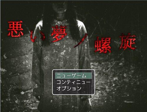 悪い夢ノ螺旋 Game Screen Shots