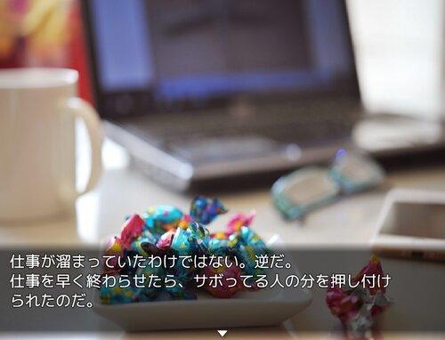 パートの山川さん Game Screen Shot