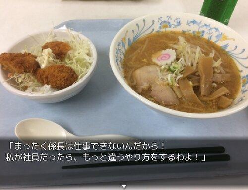 パートの山川さん Game Screen Shot2