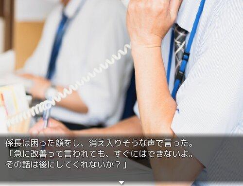パートの山川さん Game Screen Shot3