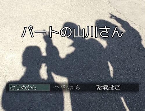 パートの山川さん Game Screen Shots