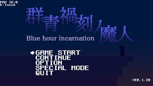 群青禍刻ノ魔人(ブルーアワーインカネーション) Game Screen Shots