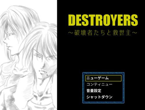 DESTROYERS -破壊者たちと救世主- Game Screen Shots