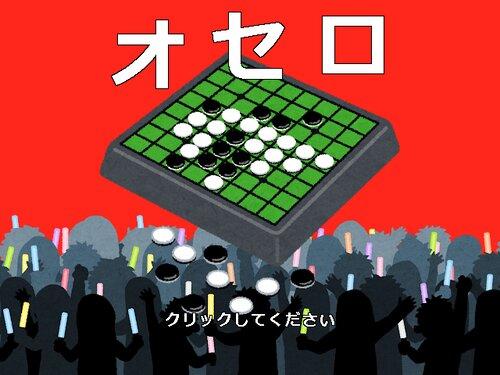 オセロ Game Screen Shots