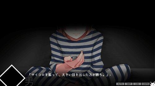 サイコロサイコ(完全版) Game Screen Shot3