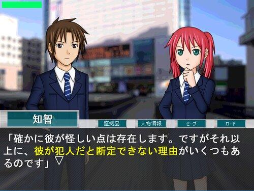 ミステリイーターR! Game Screen Shot1