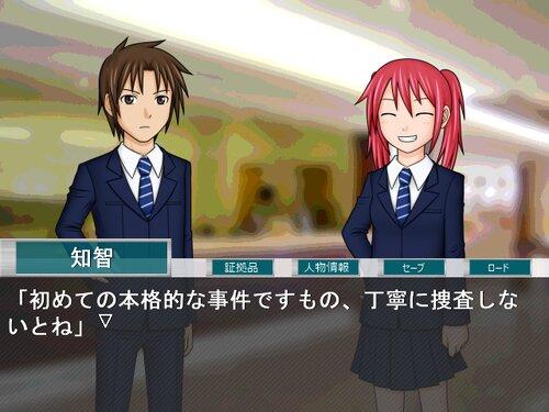 ミステリイーターR! Game Screen Shot2