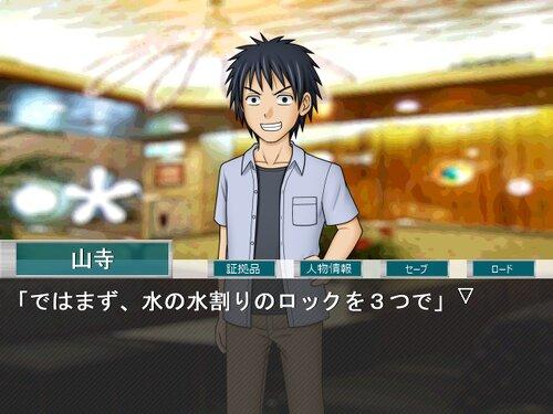 ミステリイーターR! Game Screen Shot3