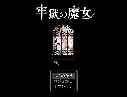 牢獄の魔女 Game Screen Shots