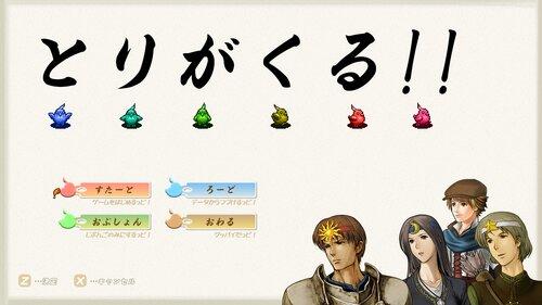 とりがくる!! Game Screen Shot