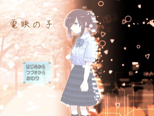 電映の子 Game Screen Shots