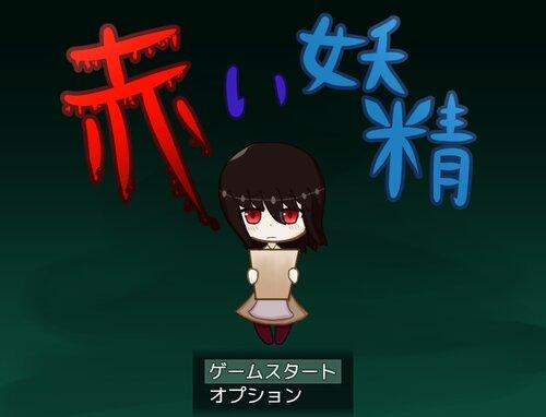 赤い妖精 Game Screen Shots