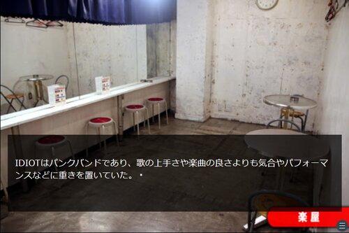 JAPANESE IDIOT Game Screen Shot3