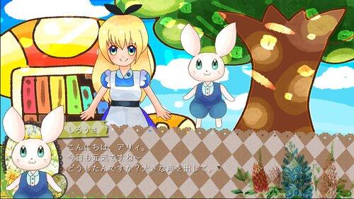 にっこりアリィ Game Screen Shot2